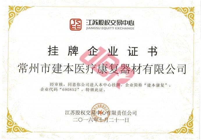 股权交易中心挂牌企业证书