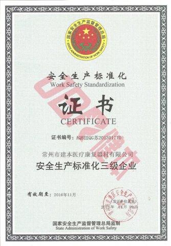 产品著作权证书