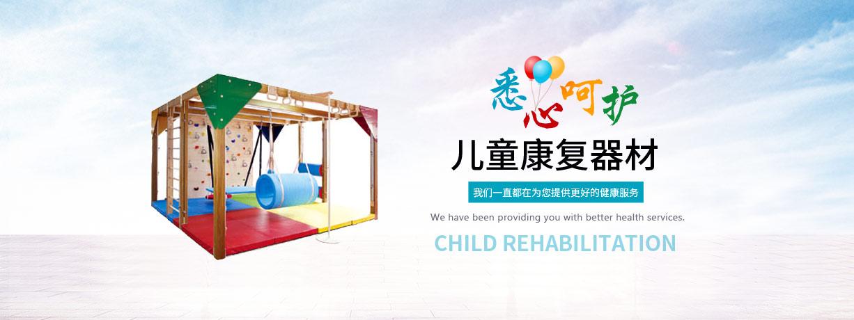 儿童万博manbetx平台网址器材,为您提供更好的健康服务