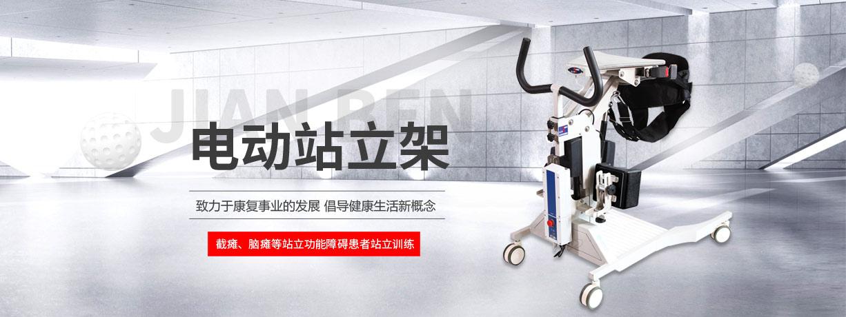 电动站立架致力于万博manbetx平台网址事业的发展,倡导健康生活新概念